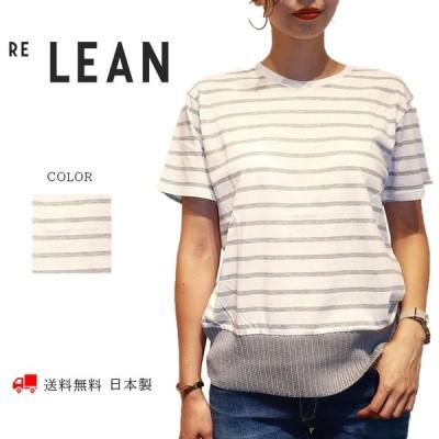 【SALE商品】レリーン RE LEAN トップス Tシャツ レディース ボーダー  丸首 半袖 春夏 カジュアル 日本製 送料無料