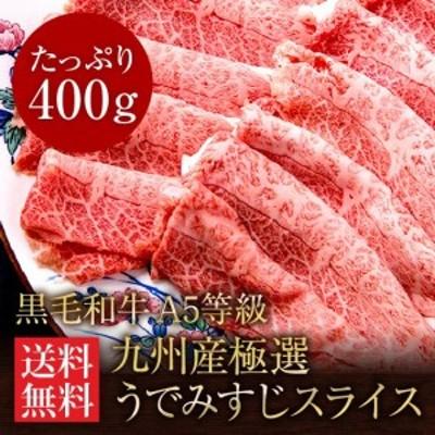 【800円offクーポン配布中】牛肉 A5ランク限定 黒毛和牛 ギフトの際は風呂敷包み 霜降りうでみすじスライス 400g