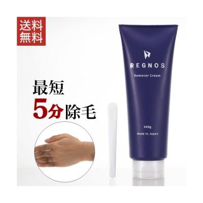 2本セット 除毛クリーム メンズ REGNOS(レグノス) 医薬部外品 300g 日本製 スパチュラ付 Vライン/ボディ用 男性 女性 敏感肌 除毛剤 保湿 低刺激 レディース
