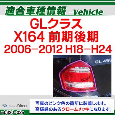 ri-mb320-02 テールライト用 GLクラス X164(前期後期 2006-2012 H18-H24)MercedesBenz メルセデスベンツ クロームメッキランプトリム ガーニッシュ カバー ( バイク用品  外装パーツ ヘッドライト )