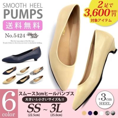 パンプス ポインテッドトゥ 3cmヒール スムース 6色展開 レディース 婦人 靴 リバティードール 黒