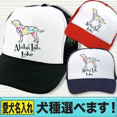 キャップ 帽子 メンズ 犬柄 ドッグ オーナーグッズ 犬雑貨 名前入れ 名入れ 誕生日 プレゼント ハワイアンホヌドッグ柄
