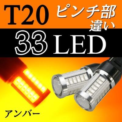 33LED T20 アンバー シングル ピンチ部違い 二個入り BS09UP