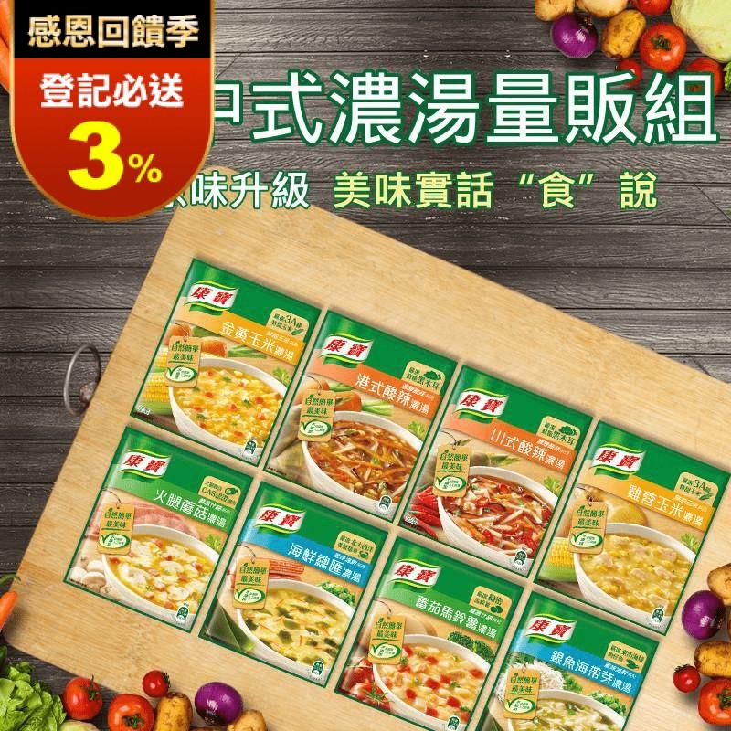 【康寶 中式濃湯】自然原味濃湯系列
