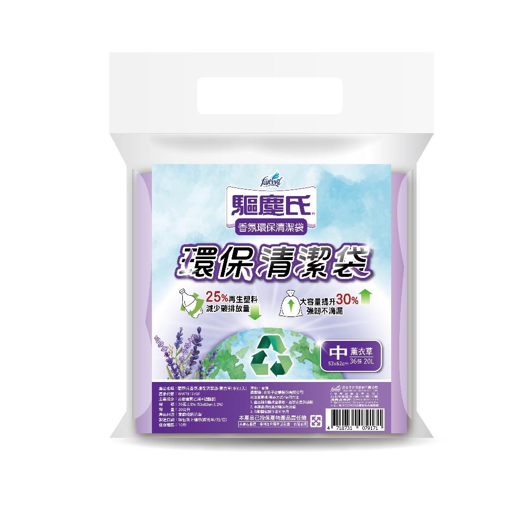 驅塵氏香氛環保清潔袋-薰衣草(中)(3入)