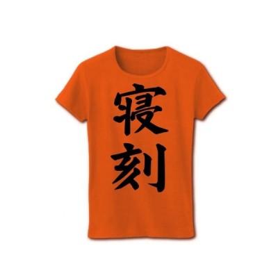 寝刻 リブクルーネックTシャツ(オレンジ)