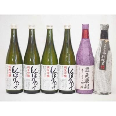年に一度の限定酒 新潟県頚城酒造6本セット(蔵元厳封吟醸 特別純米酒 純米吟醸しぼりたて4本)720ml×6本