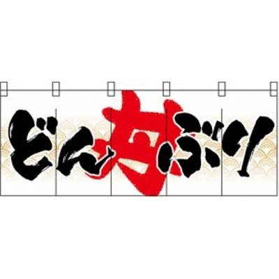 【送料無料♪】どんぶり のれん (販促POP/フルカラーのれん (デザイン重視))