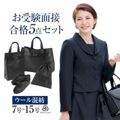 お受験スーツ 母 合格5点セット 日本製 紺 濃紺 お受験 スーツ バッグ スリッパ 収納袋 ママ 母親 父 父親 面接 レディース ワンピース
