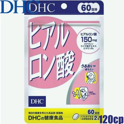 ゆうパケット可 ディーエイチシー DHC ヒアルロン酸 120粒/60日分 ヒアルロン酸含有食品