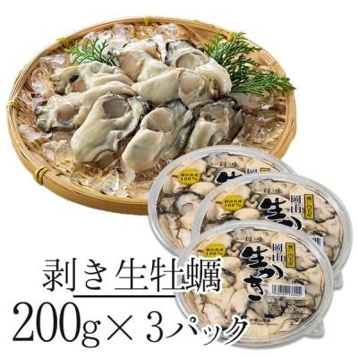 剥き牡蠣  200g×3枚 生食用 岡山県産 送料無料 生がき カキフライ 土手鍋 かき