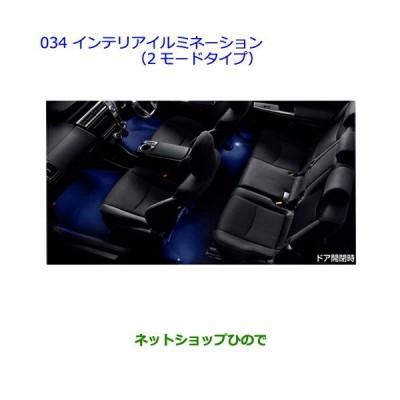 ●◯純正部品トヨタ プリウスαインテリアイルミネーション(2モードタイプ)純正品番 0852B-47010