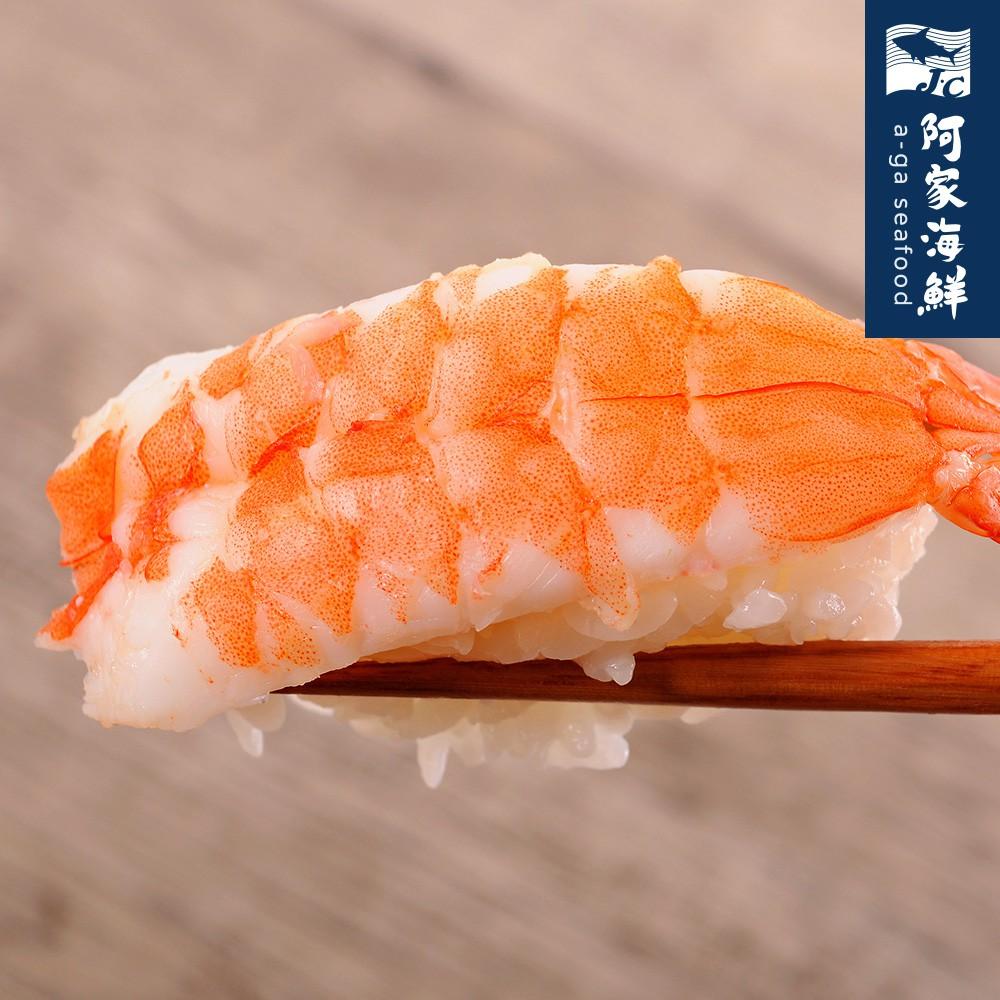 日式料理專用【壽司蝦3L】160g±5%/包(30隻) 新鮮 壽司蝦 退冰即食 握壽司 丼飯 日式料理【阿家海鮮】