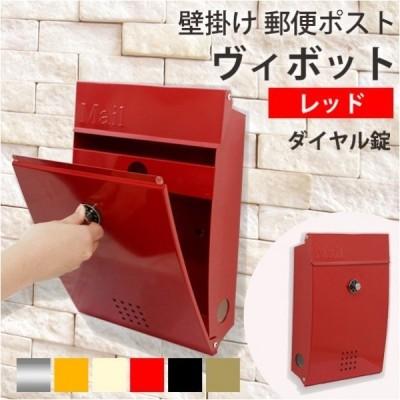 リーベ 郵便ポスト 新ヴィボット ダイヤル錠 レッド 幅26.2cm×奥行11cm×高さ39cm PLB-233 1個 0