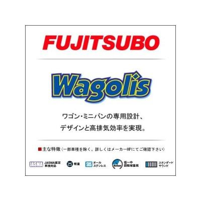 FUJITSUBO Wagolis ハリアー 2.4 2WD・4WD【型式:UA-ACU30W 年式:H15.02〜H22.03 エンジン:2AZ-FE 純正リヤバンパースポイラー車除く】