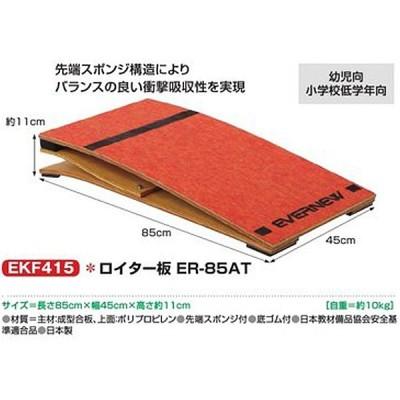 エバニュー ロイター板 ER-85AT 受注生産品 EKF415 <2021CON>