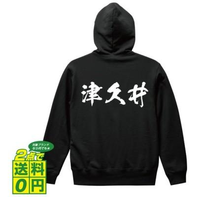 津久井 オリジナル パーカ 書道家が書く オリジナル パーカ ( 名字 ) メンズ レディース キッズ