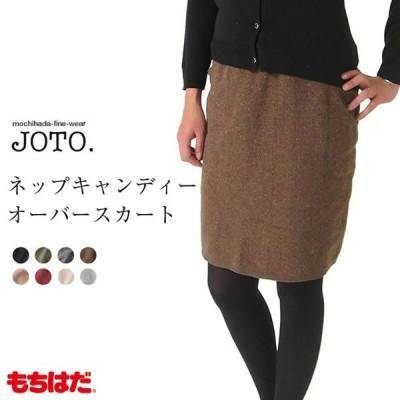 もちはだ レディース ladies おしゃれ 防寒 暖かい 温活 日本製 国産 / JOTO.ネップキャンディーオーバースカート メール便不可