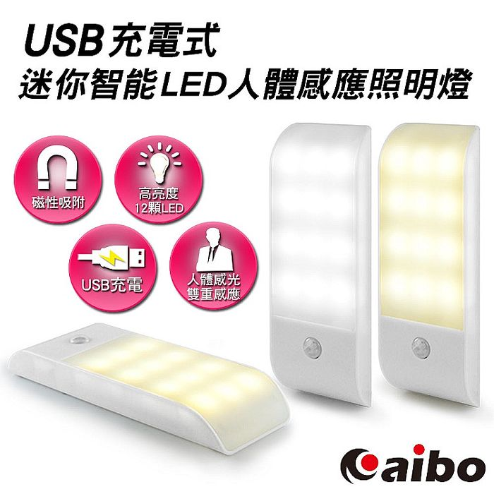 aibo 智能人體感應 USB充電 迷你扁平LED照明燈【VIP活動】白光