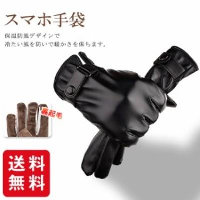 冬新作 スマホ対応手袋 裏起毛  レザー メンズ用 スポーツ アウトドアにも対応スマートフォン対応 送料無料 グローブ 防寒 防風 保温