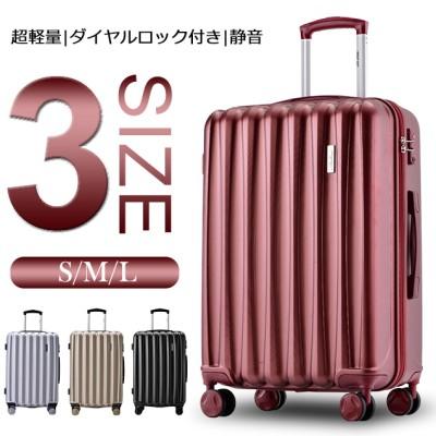 ★キャリーケース キャリーバッグ スーツケース 選べる3サイズ!4カラー!! 【送料無料】TSAロック搭載 ファスナー ABS+PC混合材