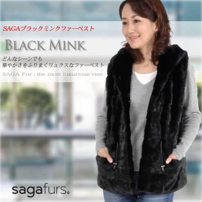SAGA ブラック ミンクベスト フード付 (MB2373)