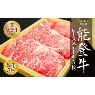徹底した品質管理で安全で美味しいお肉「能登牛」ロースステーキ