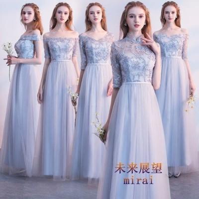 花嫁 お揃いドレス  ロングドレス  ウェディング ドレス パーティードレス グレー二次会 披露宴 結婚式 発表会