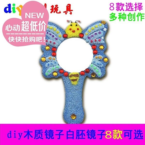 廠家直銷2016新品兒童diy手工制作木制套裝白胚小鏡子─預購CH508