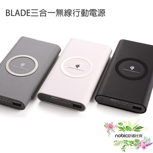 BLADE三合一無線行動電源 Qi 20000 台灣公司貨 通過國家檢驗 台灣品牌 現貨 當天出貨 諾比克