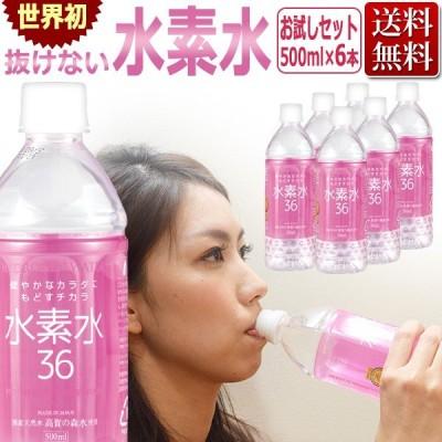 きらきら美人水 水素水36/500ml×6本/お試しセット