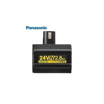 パナソニック 電池パック 24V/2.8Ah EZ9210S ニッケル水素電池バッテリー(Nタイプ)