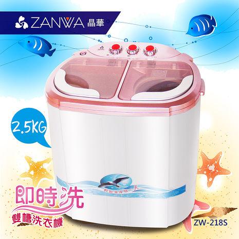 【ZANWA晶華】2.5KG節能雙槽洗滌機/雙槽洗衣機/小洗衣機/洗衣機ZW-218S(APP)
