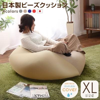 ビーズクッション キューブ型 XLサイズ 特大 日本製 カバー 洗える ビーズクッション おしゃれ 座椅子 ソファ ソファー クッション ビーズソファ
