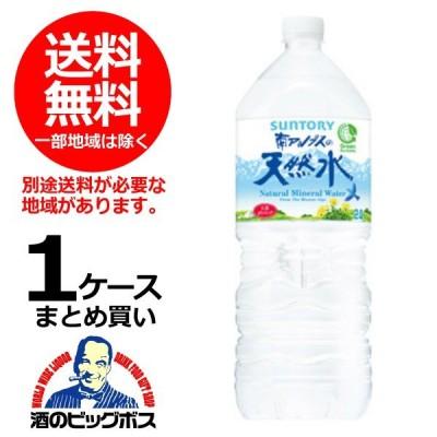 南アルプスの天然水 ミネラルウォーター 水 送料無料 サントリー 南アルプスの天然水 2L×1ケース/6本(006) 『FSH』