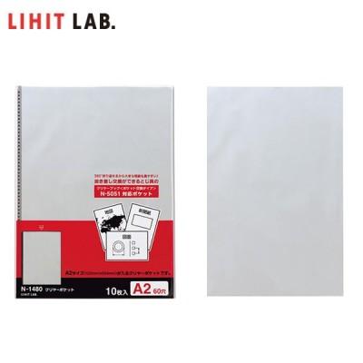 【A2-S・60穴】LIHIT LAB.(リヒトラブ)/P.P.クリヤーポケット(N-1480)クリヤーブック交換用ポケット