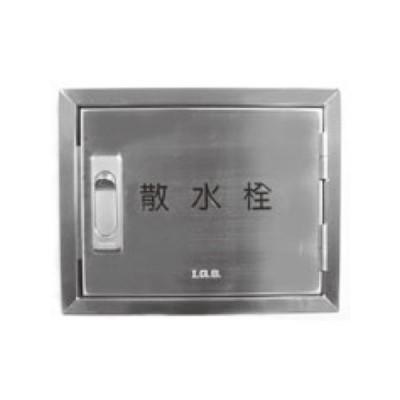 伊藤鉄工(IGS):壁露出・埋込型 散水栓ボックス 鍵付き 型式:SB3CYK