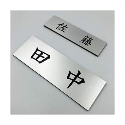 表札 ステンレス調カラー【大量注文承ります】銀ヘアライン アクリル二層版 ミニプレート ポストやロッカーに最適 シンプル 小さい 3サイズ均