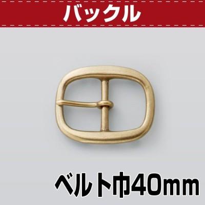 レザークラフト 金具 ベルト バックル バックル 40mm Br