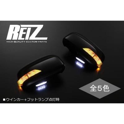 【REIZ(ライツ)】「塗装済み」 ミラココア(L675S/L685S)/タントエグゼ(L455S/L465S)/ムーヴコンテ(L575S/L585S) LEDウインカードアミラー カバー交換タイプ