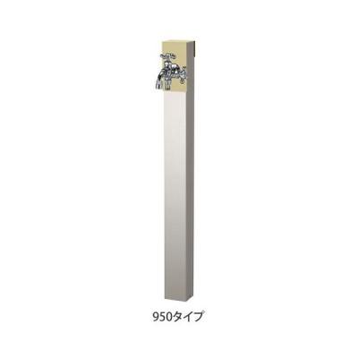 立水栓 リーナアロン950スタンド エクルベージュ (ツイン蛇口セット) ※ ユニソン 立水栓 水栓 角柱 ※