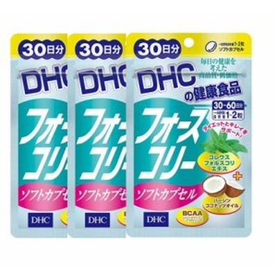 送料無料 DHC dhc ディーエイチシー 【3パック】 フォースコリー ソフトカプセル 30日分×3パック (180粒)サプリメント ダイエット タ
