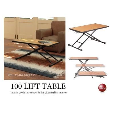 幅100cm・天然木オーク製・昇降式ダイニングテーブル(ナチュラル・完成品)