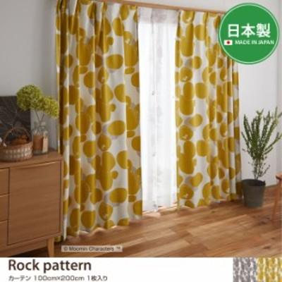 【g9682】【100cm×200cm】カーテン 1枚入り リビング 寝室 日本製 遮光 遮光2級 形状記憶 ウォッシャブル 洗濯OK ドット柄 岩柄