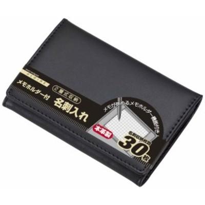レイメイ藤井 メモホルダー付き名刺入れ(革製) ブラック GLN9002B