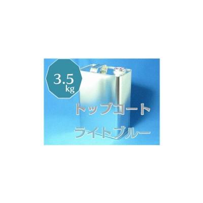 トップコート ライトブルー 3.5kg 防水工事用 高耐候性 イソ系 FRP樹脂 補修 塗料 別途硬化剤が必要です。