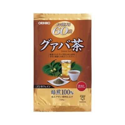 オリヒロ お徳用グァバ茶 60包 /グァバ茶 健康茶