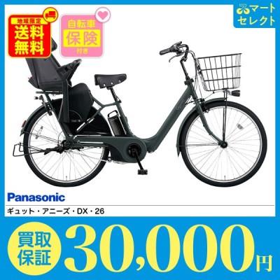電動自転車 子供乗せ 安い 人気 パナソニック ギュット・アニーズ・DX・26  26インチ (東北 関東 中部 関西)送料無料