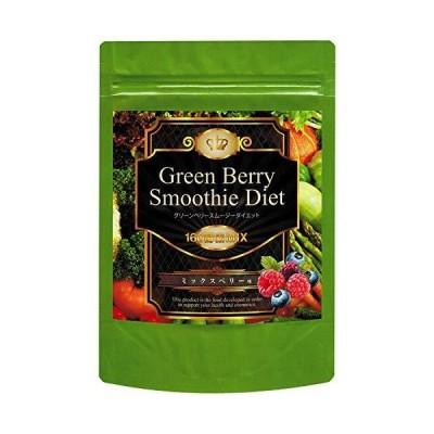 グリーンベリースムージーダイエット ミックスベリー味 300g ダイエットドリンク 置き換えダイエット
