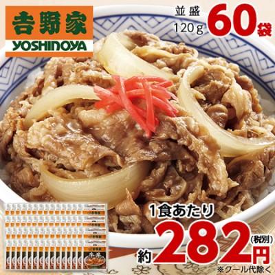 ≪最安値に挑戦!1食あたり約282円≫吉野家 牛丼の具60袋 吉野家 牛丼 通販